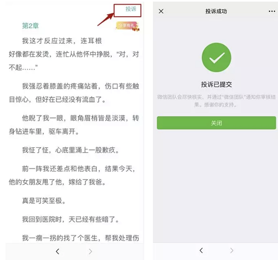 """a2111 入侵抖音微博的""""小黄文"""",背后竟是个暴利产业!"""