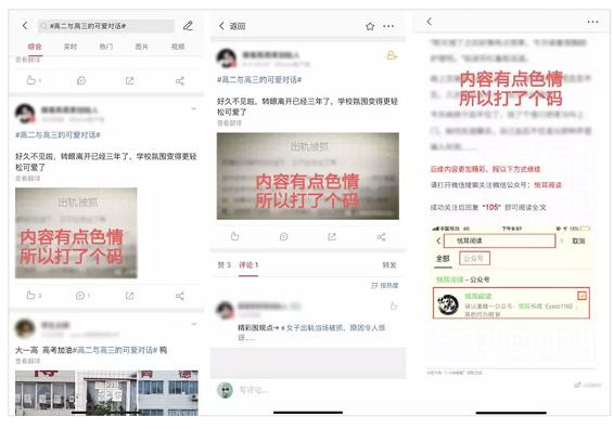 """a236 入侵抖音微博的""""小黄文"""",背后竟是个暴利产业!"""