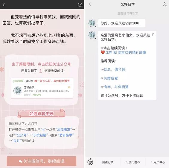 """a525 入侵抖音微博的""""小黄文"""",背后竟是个暴利产业!"""