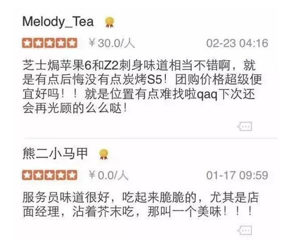 WechatIMG3573 看点评 App 找餐馆,我们为什么「只读不回」?