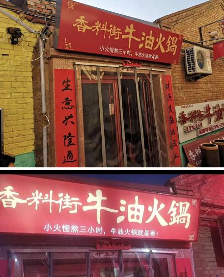a158 火锅店不做任何活动促销,营业额却增长50%以上 | 真实案例