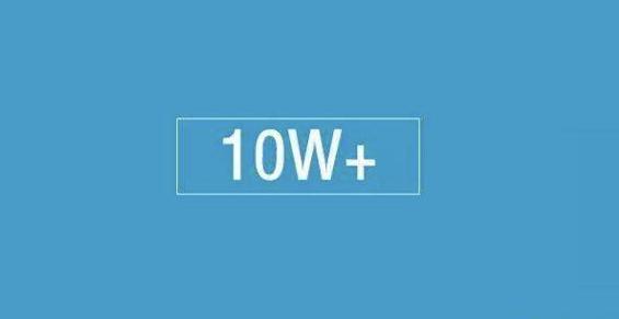 10w+的阅读量,是如何炼成的?