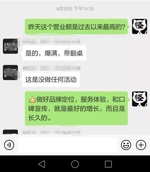 a2311 火锅店不做任何活动促销,营业额却增长50%以上 | 真实案例