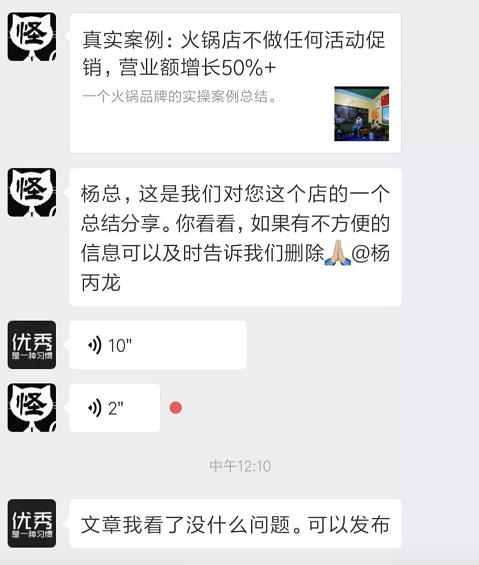 a244 火锅店不做任何活动促销,营业额却增长50%以上 | 真实案例