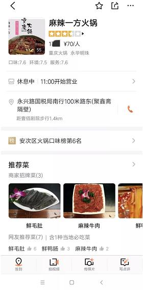 a724 火锅店不做任何活动促销,营业额却增长50%以上 | 真实案例