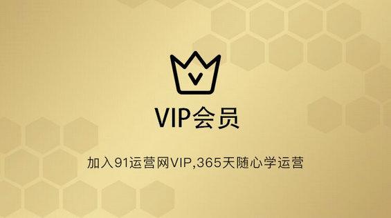 91运营网强化集训营(vip会员第22届) 早鸟票抢座ing!