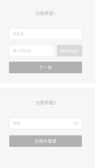 a1122 如何设计一个 App 的注册登录流程?
