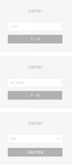 a1218 如何设计一个 App 的注册登录流程?