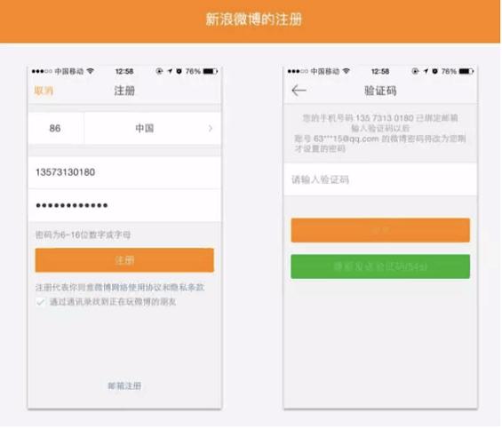 a546 如何设计一个 App 的注册登录流程?