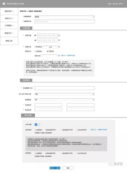 a647 优惠券设计全流程复盘:从业务到需求,从需求到实现