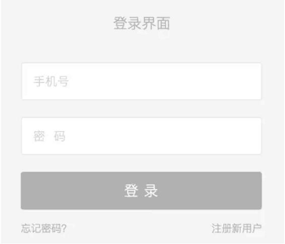a832 如何设计一个 App 的注册登录流程?