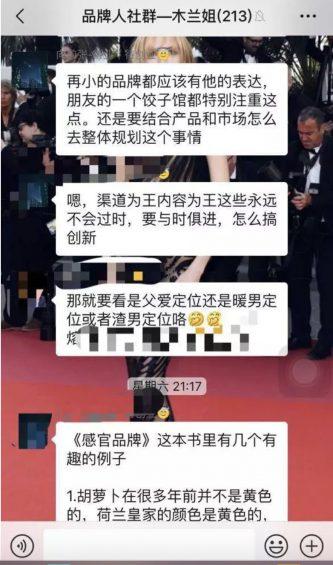 """a7 别再瞎折腾火爆朋友圈的""""私域流量""""了!"""