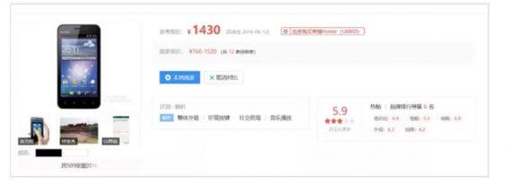 a712 分钟卖5亿,华为的营销策略如何让苹果、小米都坐不住?