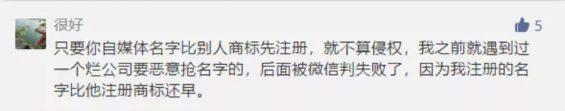 "a1015 百万粉丝大号突遭抢注,变更""未命名"",差点损失千万元!"