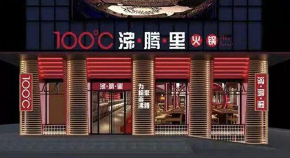 品牌价值重构,让这家火锅店营业额提升71%!