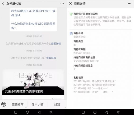 "a248 百万粉丝大号突遭抢注,变更""未命名"",差点损失千万元!"