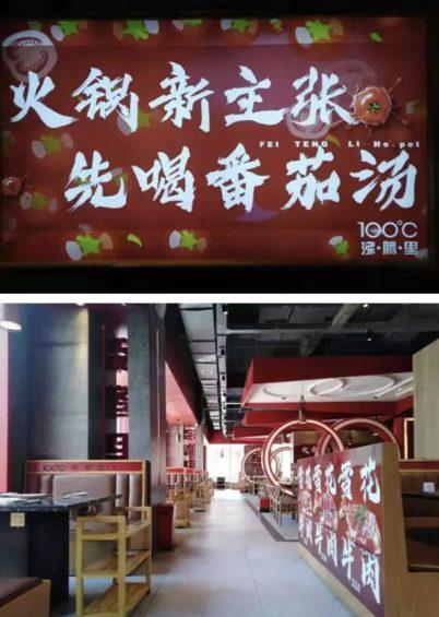 a468 品牌价值重构,让这家火锅店营业额提升71%!