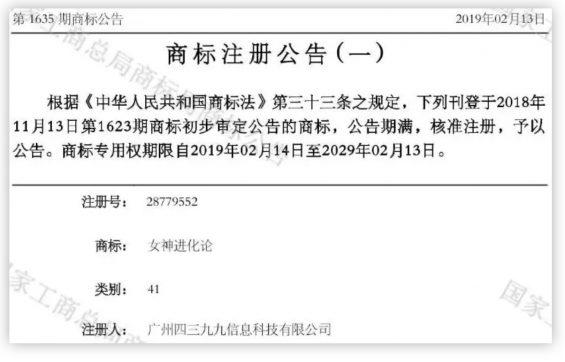 "a723 百万粉丝大号突遭抢注,变更""未命名"",差点损失千万元!"