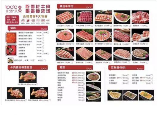 a746 品牌价值重构,让这家火锅店营业额提升71%!