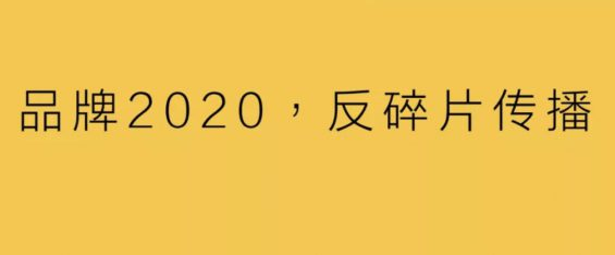 品牌2020,反碎片传播