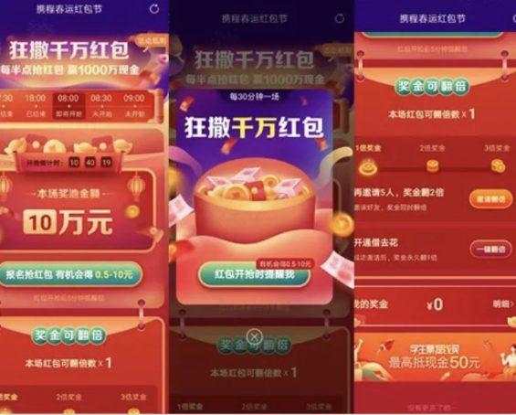 a421 狂撒1000万红包、收割1亿用户,当下能匹敌拼多多的裂变玩家,只有它们了!