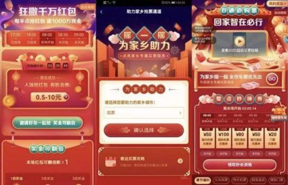 a715 狂撒1000万红包、收割1亿用户,当下能匹敌拼多多的裂变玩家,只有它们了!