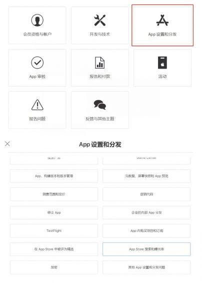 a2118 App Store品牌词被降权怎么办?这有一份2020年最新申诉攻略