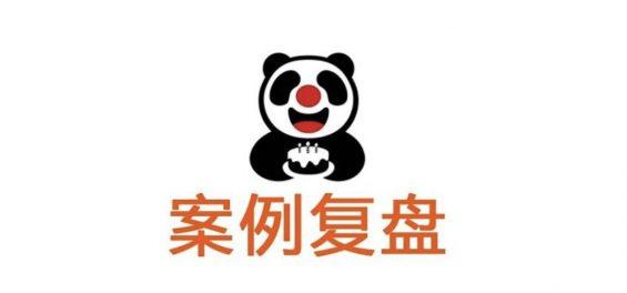 从0到月销3000万:熊猫不走蛋糕案例复盘
