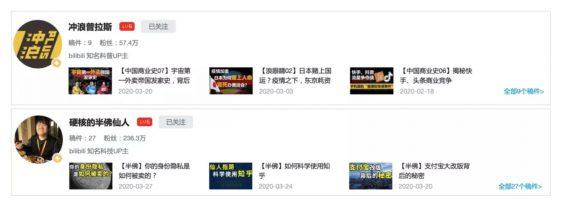 "a31 B站""捧红""刑法老师后,为什么大家都开始玩B站了?"