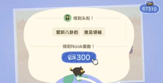 a537 来,跟火爆全网的「动物之森」学游戏化产品设计!
