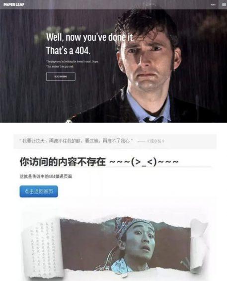 a917 一个有趣的404页面,是如何体现的?