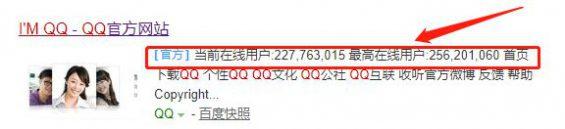 1511 增长实战:利用QQ渠道进行用户冷启动增长探索