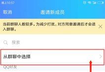 158 增长实战:利用QQ渠道进行用户冷启动增长探索