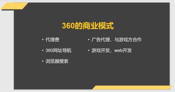 5 拆解360、小米、微信和绿洲的产品运营战略