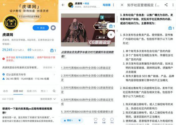 10 7000字长文|知乎机构号运营实战