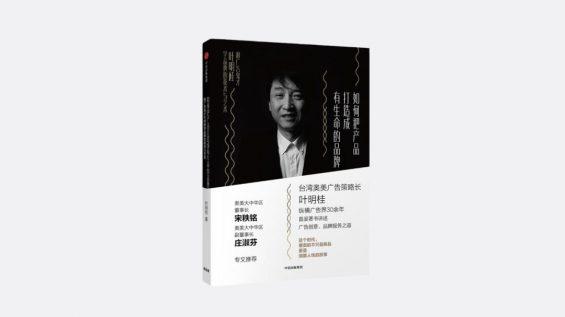 1052 2020年策划人必看的20本书(1.0版)