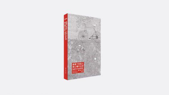 1191 2020年策划人必看的20本书(1.0版)