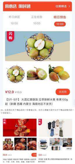 37 一场团购,土豆卖了5万斤。
