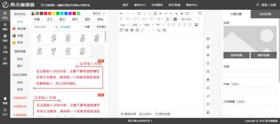 501 微信文章排版编辑器哪个好用?我做了次评测。