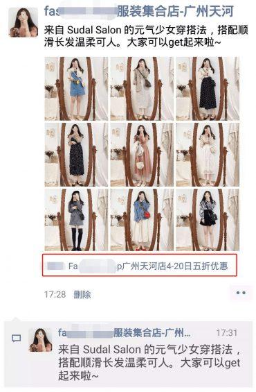 1242 我发红包都没人领,她在社群卖衣服,竟1天卖10万?|社群拆解看这篇就够了