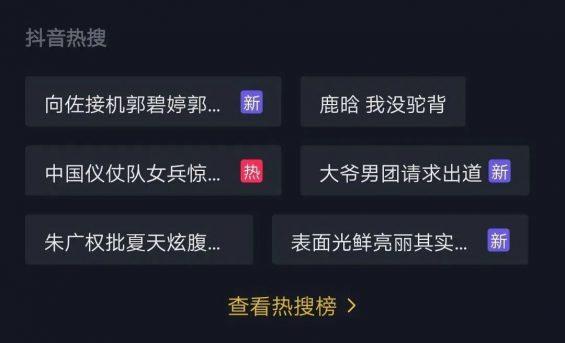 721 抖音官方公布爆款视频创作法则!