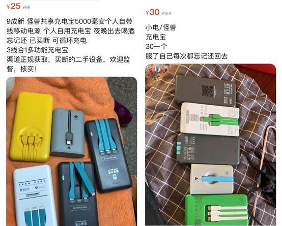 57 王思聪看不上的充电宝,把我的钱包都吸干了
