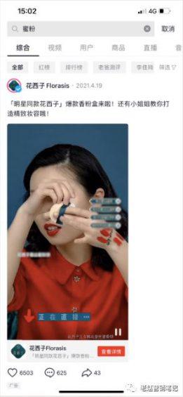 981 花西子1年销售1亿+,深度拆解品牌如何抓住抖音电商红利