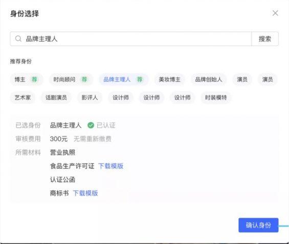 """19 小红书""""专业号""""与""""号店一体化""""超全解读"""
