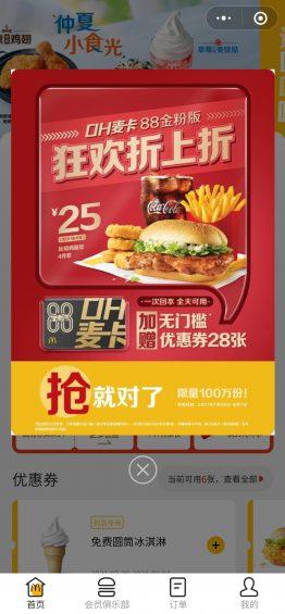 67 6000字拆解:麦当劳的私域,才叫牛逼!