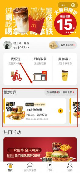 69 6000字拆解:麦当劳的私域,才叫牛逼!