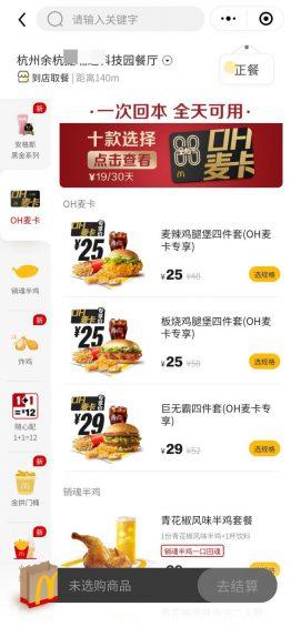 70 6000字拆解:麦当劳的私域,才叫牛逼!