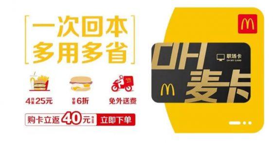 6000字拆解:麦当劳的私域,才叫牛逼!