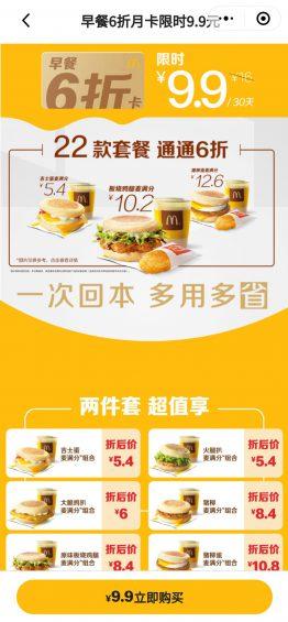 76 6000字拆解:麦当劳的私域,才叫牛逼!