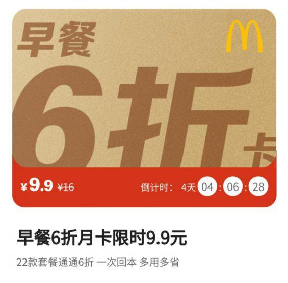 77 6000字拆解:麦当劳的私域,才叫牛逼!